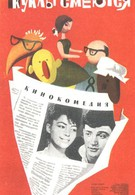 Куклы смеются (1963)