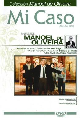 Постер фильма Мой случай (1986)