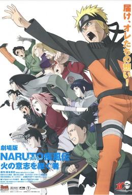 Постер фильма Наруто 6 (2009)