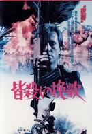 Сведение счетов (1986)