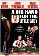 Большой куш для маленькой леди (1966)