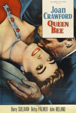 Постер фильма Королева пчёл (1955)
