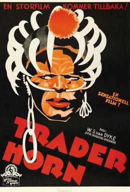 Постер фильма Трейдер Хорн (1931)