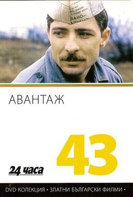 Постер фильма Авантаж (1977)