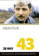 Авантаж (1977)