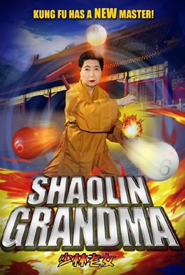 Постер фильма Шаолиньская бабушка (2008)