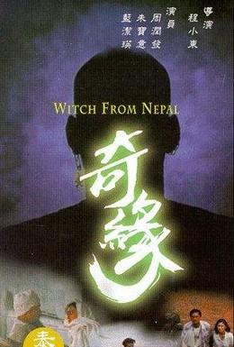 Постер фильма Ведьма из Непала (1986)