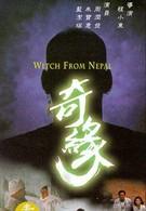 Ведьма из Непала (1986)