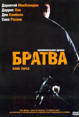 Постер фильма Братва (2001)