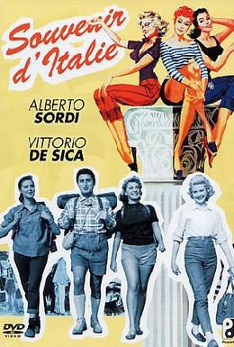 Постер фильма Итальянский сувенир (1957)