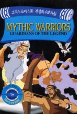 Постер фильма Воины мифов: Хранители легенд (1998)