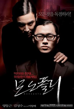 Постер фильма Монополия (2006)