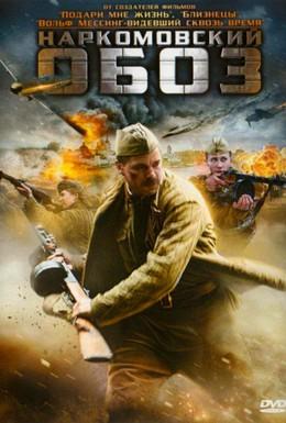Постер фильма Наркомовский обоз (2011)