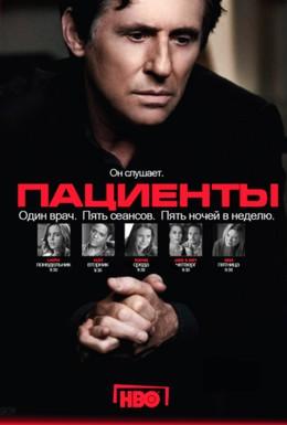 Постер фильма Пациенты (2008)
