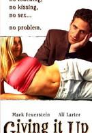 Бегом от любви (1999)
