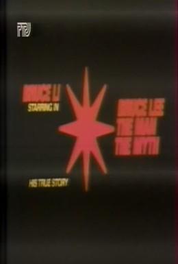 Постер фильма Легенда о Брюсе Ли (1976)