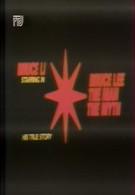 Легенда о Брюсе Ли (1976)
