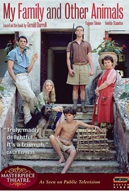 Постер фильма Моя семья и другие звери (2005)