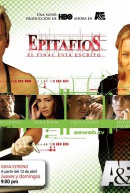 Постер фильма Эпитафии (2004)