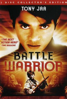 Постер фильма Битва воина (1996)