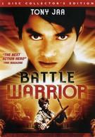 Битва воина (1996)