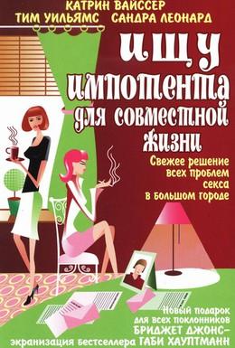 Постер фильма Ищу импотента для совместной жизни (2003)