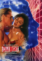 Под покровом ночи (1990)