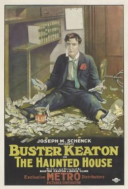 Постер фильма Дом с привидениями (1921)