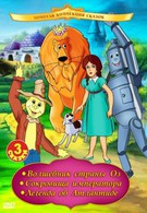 Волшебник страны Оз (1991)