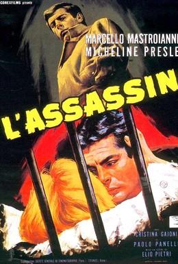 Постер фильма Убийца (1961)