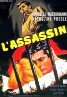 Убийца (1961)