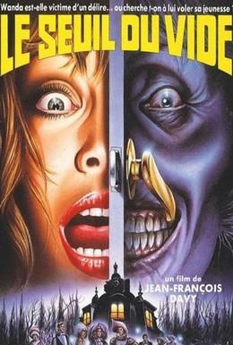 Постер фильма Порог пустоты (1972)