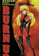 Спецотряд Burn-Up (1991)