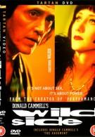 Ползучее войско (1994)