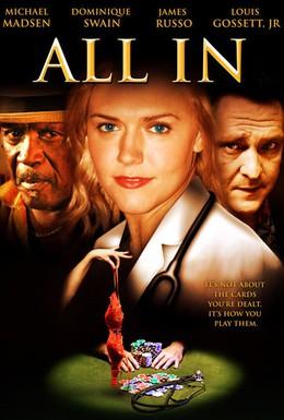 Постер фильма Игра Ва-Банк (2006)
