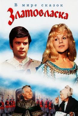 Постер фильма Златовласка (1973)