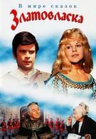 Златовласка (1973)