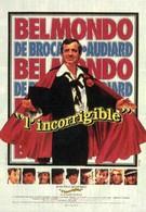 Неисправимый (1975)
