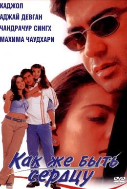 Постер фильма Как же быть сердцу (1999)