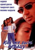 Как же быть сердцу (1999)