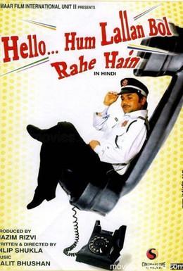Постер фильма Привет – это я! (2010)
