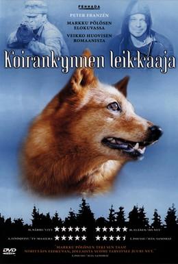 Постер фильма Собачий коготь (2004)