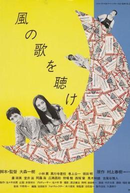 Постер фильма Слушай песню ветра (1980)