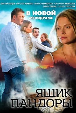 Постер фильма Ящик Пандоры (2011)