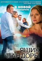 Ящик Пандоры (2011)