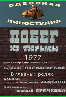Постер фильма Побег из тюрьмы (1977)