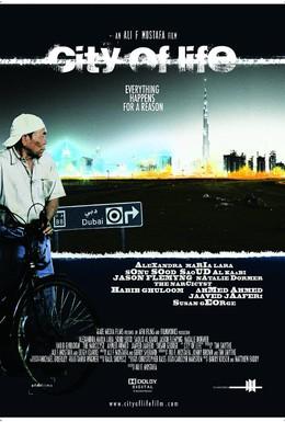 Постер фильма Город жизни (2009)