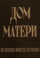 Дом матери (1980)