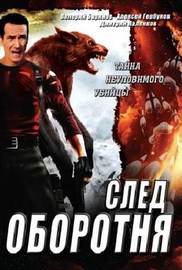 Постер фильма След оборотня (2001)
