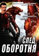 След оборотня (2001)
